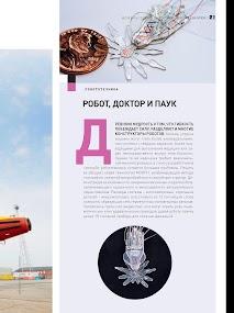 Популярная механика- screenshot thumbnail