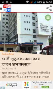 Aaj Bangla: ei samay er khobor screenshot