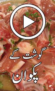 Eid Ul Azha Recipes - náhled