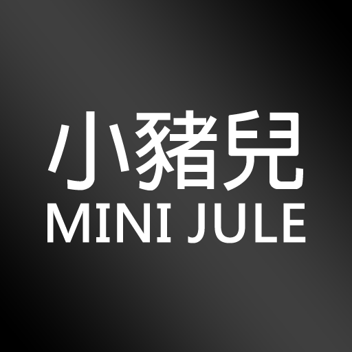 小豬兒MiniJule流行女裝 購物 App LOGO-APP開箱王