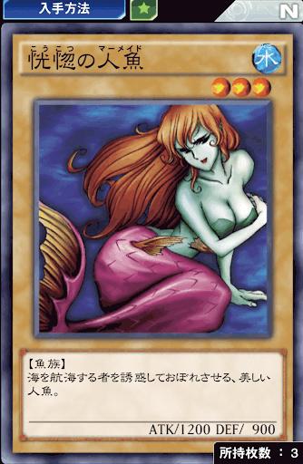 恍惚の人魚
