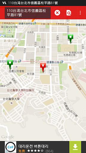 虛擬位置 Fake GPS