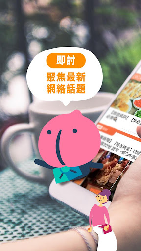 Screenshot for 香討 in Hong Kong Play Store