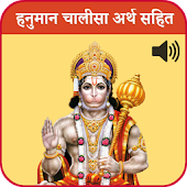 Hanuman Chalisa Meaning, Audio
