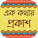 এক কথায় প্রকাশ ek kothay prokash icon
