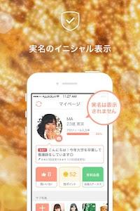 出会いはMatchbook(マッチブック) 無料の恋活・婚活 screenshot 18