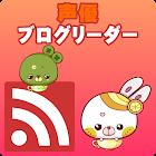 西友(配音演員)BlogReader icon