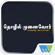 Thozhil Munaivor - Apps on Google Play