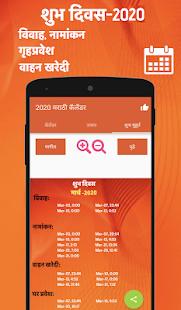 App Marathi Calendar 2020 - मराठी कॅलेंडर 2019 APK for Windows Phone