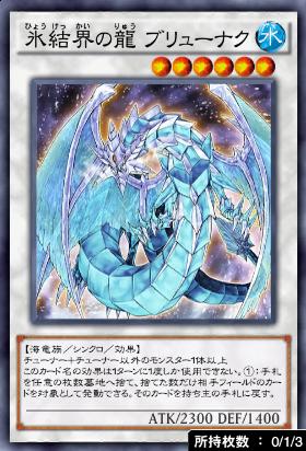 氷結界の龍ブリューナク
