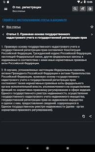 Закон о регистрации недвижимости РФ ред.25.12.2018 for PC-Windows 7,8,10 and Mac apk screenshot 16