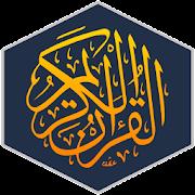 القرآن الكريم - صدقة جارية