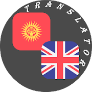 Kyrgyz - English Translator