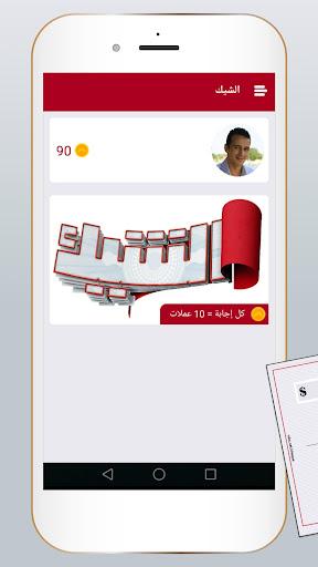 MBC Cheque 3.4 screenshots 1