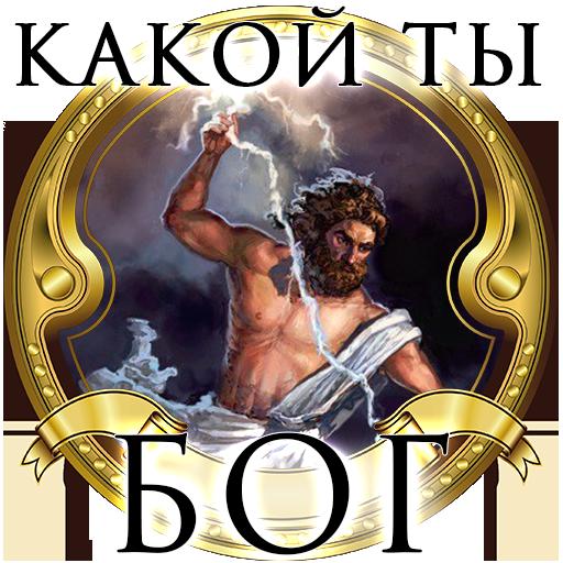 Тест: Какой Ты Древнегреческий Бог?
