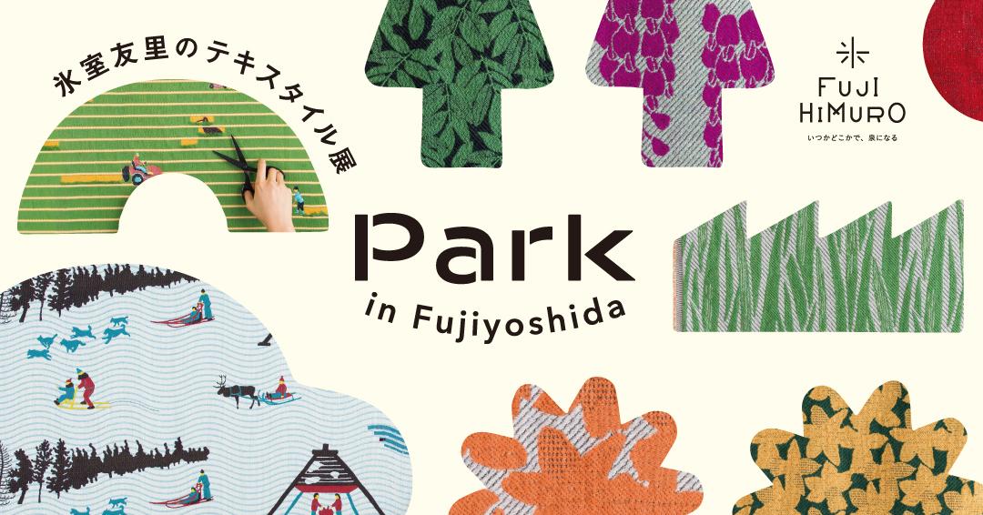 氷室友里のテキスタイル展『Park in Fujiyoshida』