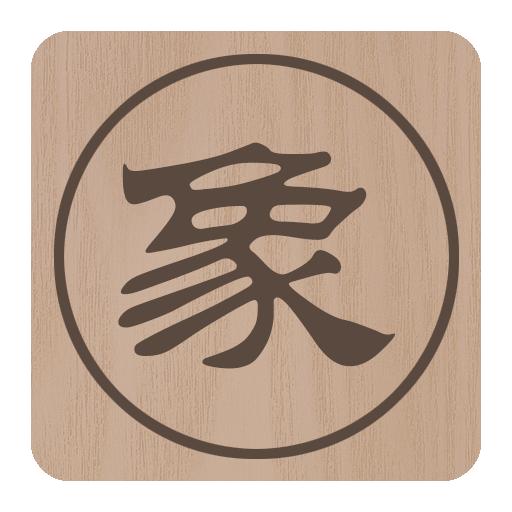 象棋之美 棋類遊戲 App LOGO-APP開箱王