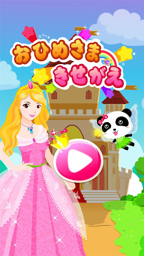 玩免費教育APP 下載おひめさま着せ替え-BabyBus 女の子向け知育アプリ app不用錢 硬是要APP