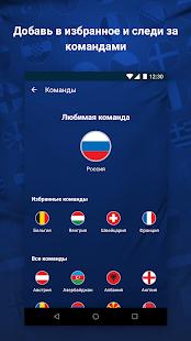 UEFA National Team Competitions Screenshot