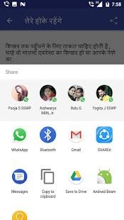 Latest Hindi Shayari sms-2018 - náhled