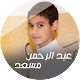 Download القارئ عبد الرحمن مسعد - القرآن الكريم بدون نت For PC Windows and Mac