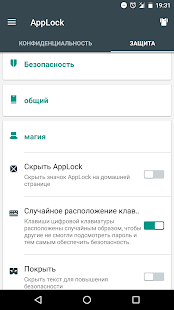 шлюз(AppLock) Screenshot