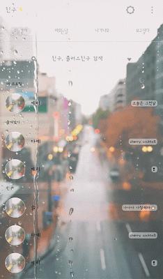 니가보고싶은날 카카오톡 테마 - screenshot