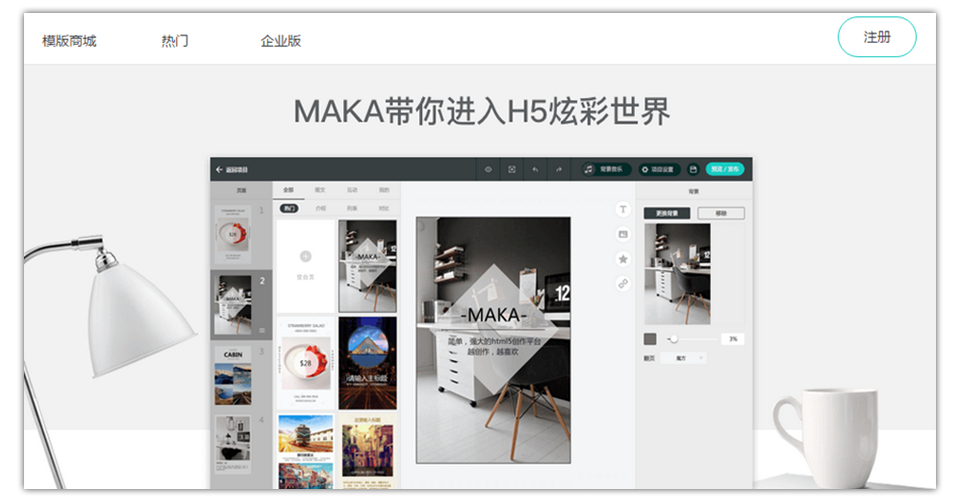 wechat-marketing-tools-maka