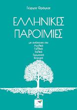 Photo: Ελληνικές παροιμίες με τις αντίστοιχες στα Αγγλικά, Γαλλικά, Ιταλικά, Γερμανικά, Ισπανικά, Γιώργος Φράγκας, Εκδόσεις Σαΐτα, Φεβρουάριος 2015, ISBN: 978-618-5147-17-4, Κατεβάστε το δωρεάν από τη διεύθυνση: www.saitapublications.gr/2015/02/ebook.138.html
