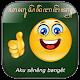Download Sticker Emoticon Jowo WAStickerApps For PC Windows and Mac