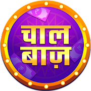 Chaalbaaz : Chat Bollywood Quiz Win Cash