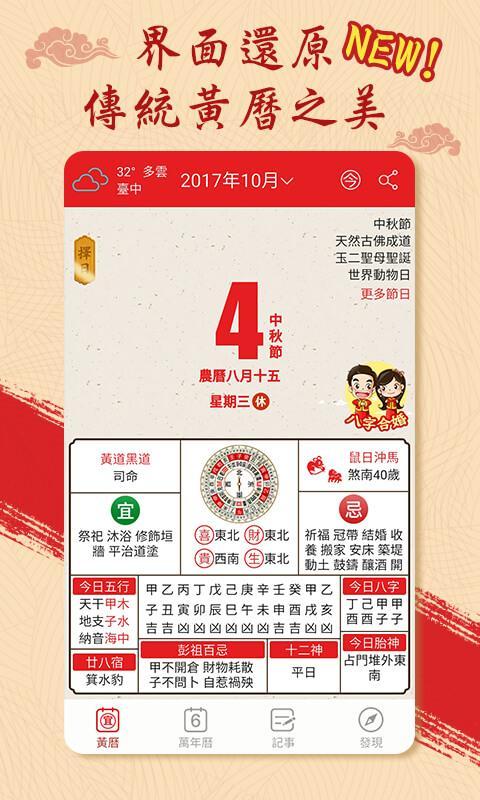 農民曆-傳統萬年曆 通勝農民曆 擇吉日曆 - Google Play Android 應用程式