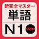 NewCompleteMaster N1 Word Book