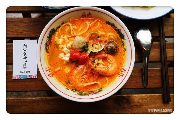 阿公食堂-涼麵 ~新莊涼麵/冬蔭功泰式海鮮湯麵❤️平價又實在的好味道 - 捷運新莊站