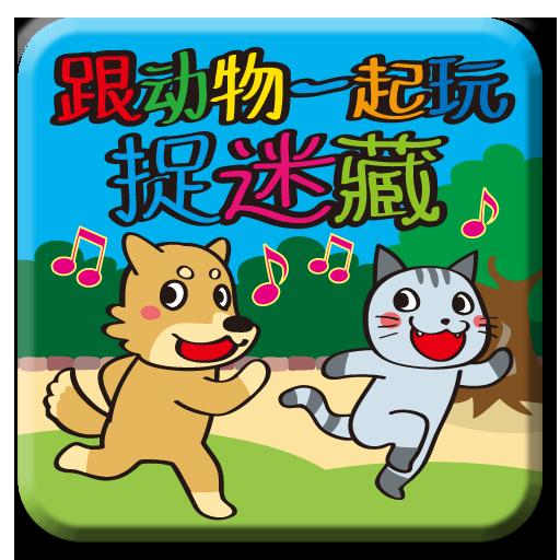 跟动物一起玩捉迷藏【幼儿游戏】 教育 App LOGO-APP試玩