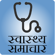 Health Care Tips in Hindi