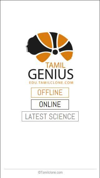 TamilScience- screenshot