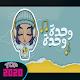 Sheme Wahda Wahda 2020 بدون نت | شيمي وحدة وحدة APK