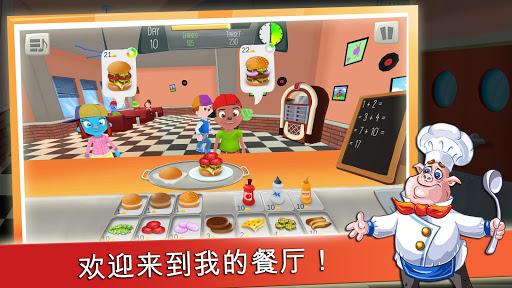 Math Burger:儿童数学游戏