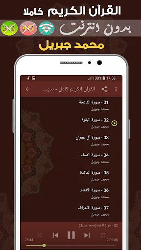 Cheik Mohamed Jibril Quran Mp3 offline 2.0 screenshots 2