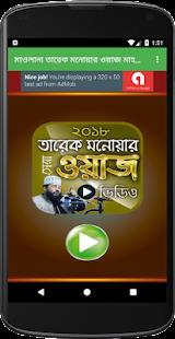 তারেক মনোয়ার ওয়াজ – Tareq Monowar Bangla Waz - náhled