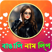 Bengali Name Art Maker, বাঙালি নাম শিল্প