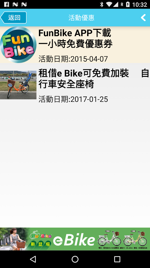 FunBike 瘋單車- screenshot