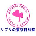 老舗でお馴染みの東京自然堂 icon