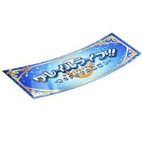 アイドル霊衣開放チケット