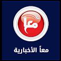 وكالة معا الإخبارية|maan news icon