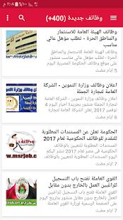 وظائف اليوم مصر - náhled