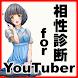 ユーチューバー相性診断~YouTuberのゲーム×ヒカキン×木下ゆうか~