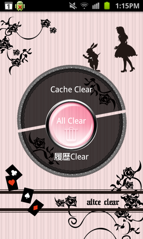 Alice Clear -Cache and History- screenshot