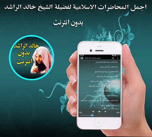 dourous khaled rached mp3 gratuit